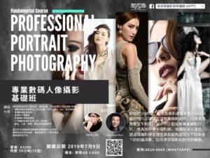 專業數碼人像攝影 – 基礎班 2019-07