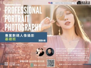專業數碼人像攝影 – 基礎班 2020-06
