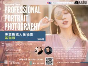 專業數碼人像攝影 – 基礎班 2020-12