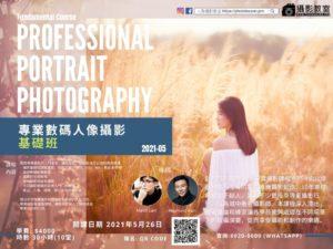 專業數碼人像攝影 – 基礎班 2021-05