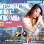 專業數碼人像攝影 – 進階班 2021-05A